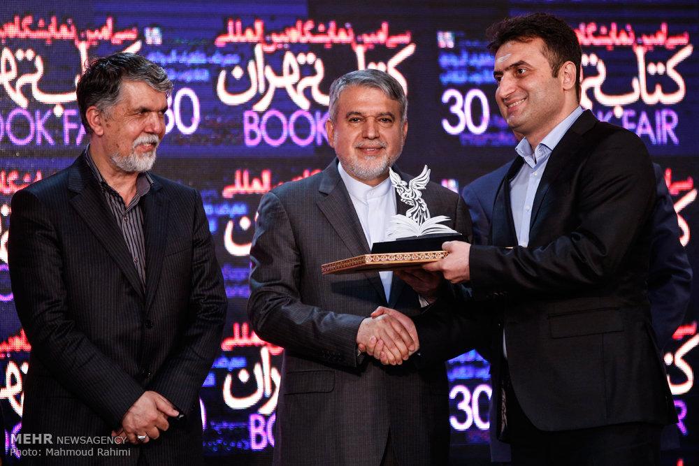 اختتامیه سیاُمین نمایشگاه بینالمللی کتاب تهران