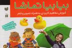 مفاهیم کاربردی را در قالب شعر و تصویر به کودکان خود بیاموزیم