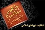 اعضای جدید شوراهای اسلامی شهرهای فومن و ماکلوان معرفی شدند