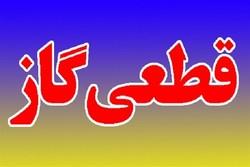 گازچند منطقه در استان فردا دوشنبه به مدت۱۰ساعت قطع می شود