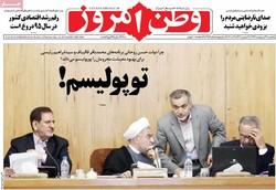 صفحه اول روزنامههای ۲۴ اردیبهشت ۹۶