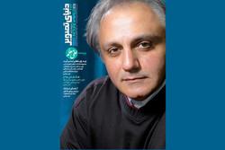 بازگشت علی معلم با «دنیای تصویر»