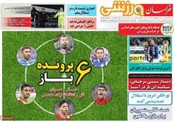 صفحه اول روزنامههای ورزشی ۲۴ اردیبهشت ۹۶