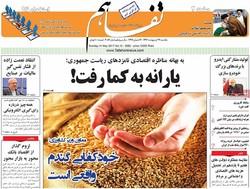 صفحه اول روزنامههای اقتصادی ۲۴ اردیبهشت ۹۶