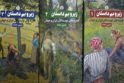 سه کتاب از حسین حداد