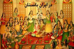 نمایش های کهن فارسی