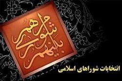 تبلیغات انتخابات شورای شهر در تبریز