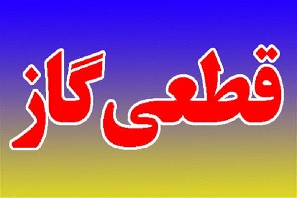 گاز برخی مناطق در شهر دهدشت به مدت ۱۲ ساعت قطع می شود