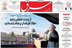 صفحه اول روزنامههای ۲۵ اردیبهشت ۹۶