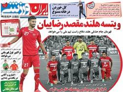 صفحه اول روزنامههای ورزشی ۲۵ اردیبهشت ۹۶