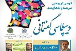 کرسی ترویجی دیپلماسی گفتمانی برگزار میشود