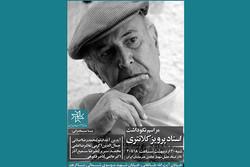 مراسم نکوداشت پرویز کلانتری در نخستین سالگرد درگذشت این هنرمند