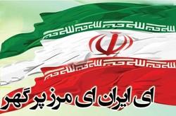 O Iran