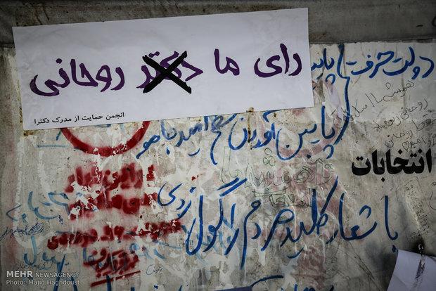 الدعايات الانتخابية تملأ طهران