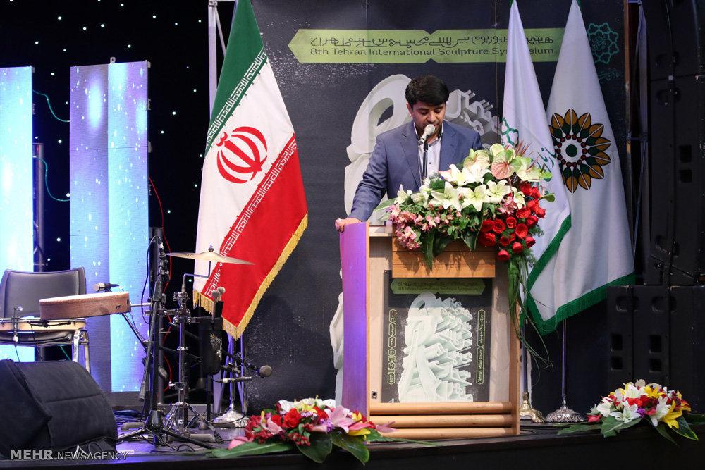 اختتامیه هشتمین سمپوزیوم بینالمللی مجسمه سازی تهران