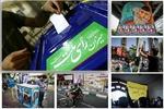 انتظارات البرزنشینان از رئیسجمهور منتخب/بیکاری درد بزرگی است