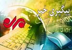 همه دستگاههای شهرستان مهران در وضعیت آمادهباش قرار دارند