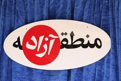 تشریح آخرین وضعیت ایجاد منطقه آزاد قصرشیرین