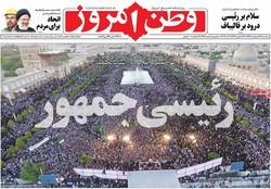 صفحه اول روزنامههای ۲۶ اردیبهشت ۹۶