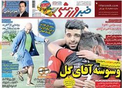 صفحه اول روزنامههای ورزشی ۲۶ اردیبهشت ۹۶