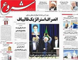 صفحه اول روزنامههای اقتصادی ۲۶ اردیبهشت ۹۶