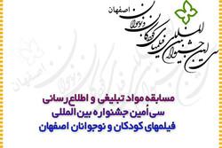 مسابقه مواد تبلیغاتی جشنواره فیلم کودک