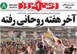 صفحه اول روزنامههای ۲۷ اردیبهشت ۹۶
