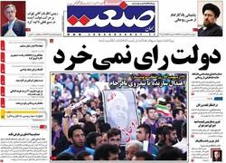 صفحه اول روزنامههای اقتصادی ۲۷ اردیبهشت ۹۶