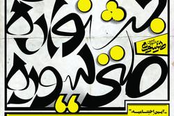 اختتامیه جشنواره طنز سوره برگزار میشود