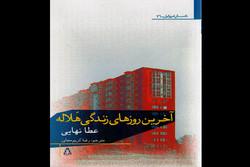 «آخرین روزهای زندگی هلاله» در بازار کتاب/ تقابل زندگی شرقی و غربی