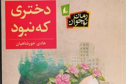 خورشاهیان «دختری که نبود» را نوشت/رمان تازه ای برای نوجوان