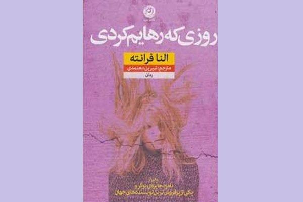 رمانی از نویسنده ناشناخته در ایران/ «روزی که رهایم کردی» ترجمه شد