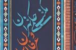 کتاب مکتب حکمی تهران و عرفان اسلامی منتشر شد