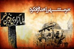 آزادسازی خرمشهر فتح خرمشهر