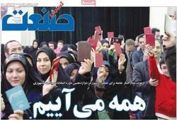 صفحه اول روزنامههای ۲۸ اردیبهشت ۹۶