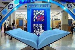 نمایشگاه قرآن دوشنبه، هشتم خرداد ماه افتتاح میشود