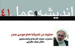 نشست «امنیت در اندیشه امام موسی صدر» برگزار میشود