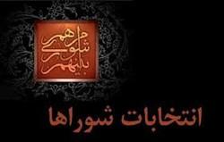 نتایج اولیه انتخابات شورای شهر اصفهان