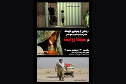 رونمایی از سه فیلم کوتاه در «سینما روایت»