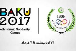 چهارمین دوره بازیهای کشورهای اسلامی