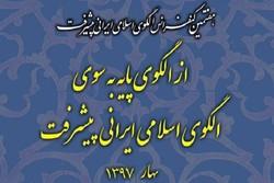 کنفرانس «از الگوی پایه به سوی الگوی اسلامی ایرانی پیشرفت»