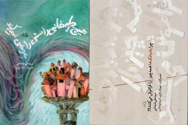 دو کتاب سید علی شجاعی