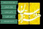«هزار داستان»؛ ماه مبارک رمضان از شبکه نسیم