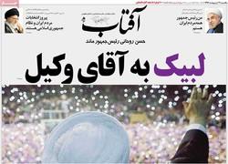صفحه اول روزنامههای ۳۱ اردیبهشت ۹۶