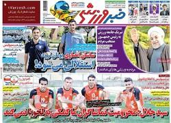 صفحه اول روزنامههای ورزشی ۳۱ اردیبهشت ۹۶