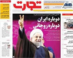 صفحه اول روزنامههای اقتصادی ۳۱ اردیبهشت ۹۶