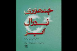 کتاب هستیشناسی شعر نوی ترکیه چاپ شد
