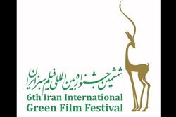 ششمین جشنواره فیلم سبز در استان یزد آغاز شد