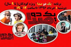 «یک، دو، صدا» به رقابت بین کودکان رسید