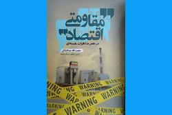 کتاب «اقتصاد مقاومتی در عصر مذاکرات هستهای» منتشر شد